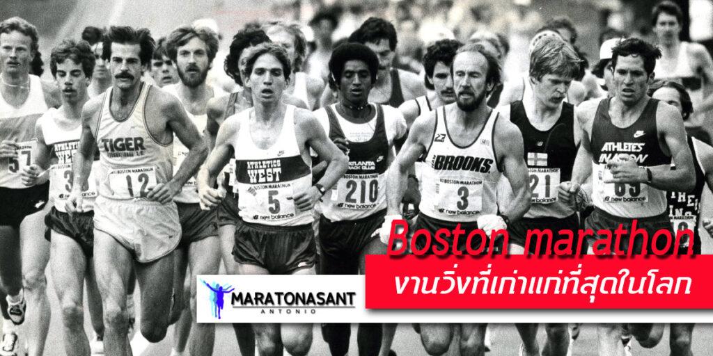 Boston marathon งานวิ่งที่เก่าแก่ ที่สุดในโลก