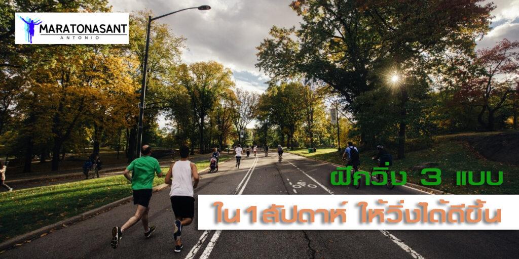 ฝึกวิ่ง 3 แบบใน1สัปดาห์ ให้วิ่งได้ดีขึ้น