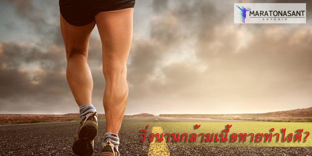 วิ่งนานกล้ามเนื้อหายทำไงดี?