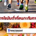 อาหารไขมันต่ำที่เหมาะกับการวิ่ง