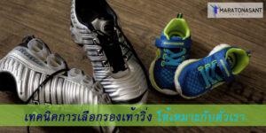 การเลือกรองเท้าวิ่ง ให้เหมาะกับตัวเรา
