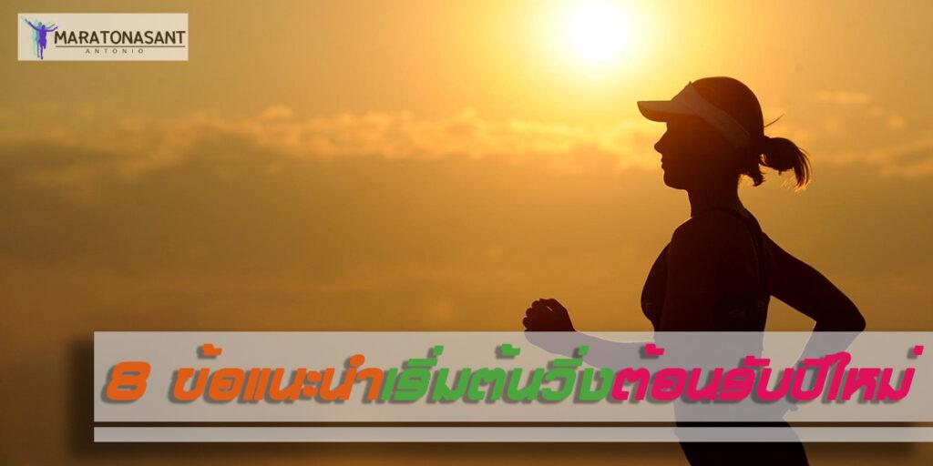 8 ข้อแนะนำเริ่มต้นวิ่งตอนรับปีใหม่