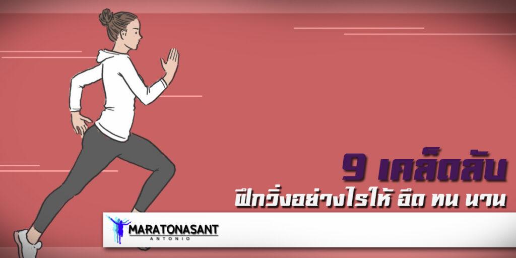 9 เคล็ดลับฝึกวิ่งอย่างไรให้ อึด ทน นาน