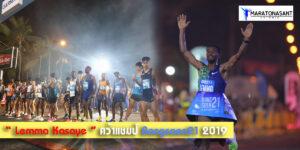 Lemma Kasaye คว้าแชมป์ Bangsaen21 2019