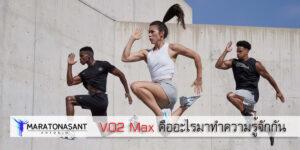 VO2 Max คืออะไรมาทำความรู้จักกัน