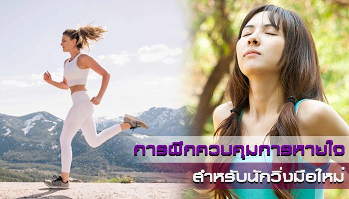 การฝึกควบคุมการหายใจสำหรับนักวิ่งมือใหม่