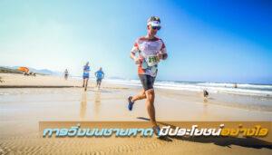 การวิ่งบนชายหาด มีประโยชน์อย่างไร