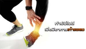 ทำยังไงดีเมื่อมีอาการเท้าแพลง