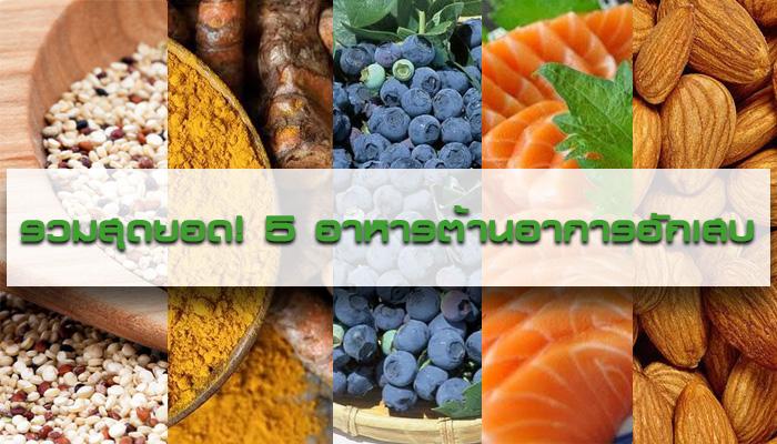 5 อาหารต้านอาการอักเสบ