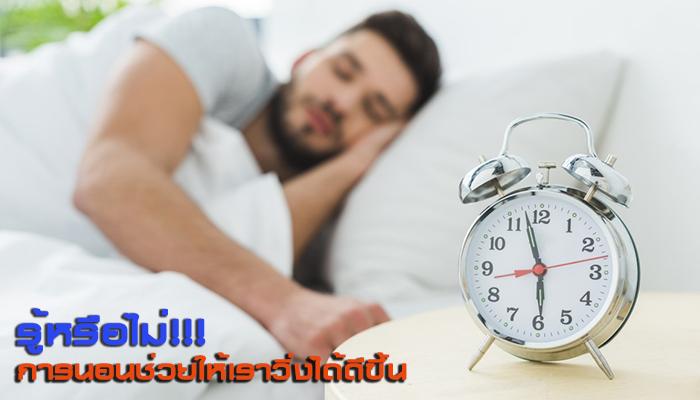 รู้หรือไม่ การนอนช่วยให้เราวิ่งได้ดีขึ้น