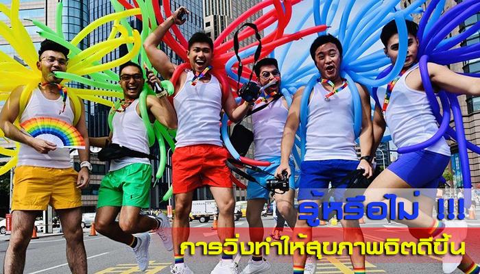 รู้หรือไม่ การวิ่งทำให้สุขภาพจิตดีขึ้น