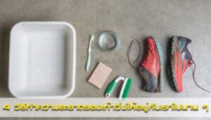 4 วิธีทำความสะอาดรองเท้าวิ่งให้อยู่กับเราไปนาน ๆ