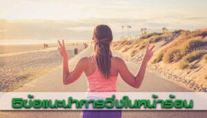 5ข้อแนะนำการวิ่งในหน้าร้อน