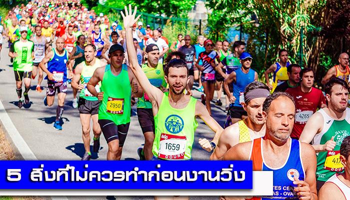 5 สิ่งที่ไม่ควรทำก่อนงานวิ่ง