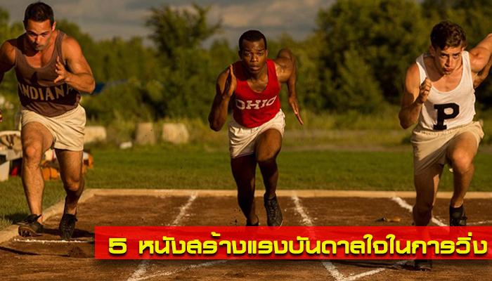 5 หนังสร้างแรงบันดาลใจในการวิ่ง