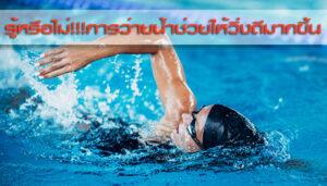 รู้หรือไม่การว่ายน้ำช่วยให้วิ่งดีมากขึ้น