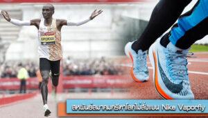 สหพันธ์สมาคมกรีฑาโลกไม่สั่งแบน Nike Vaporfly