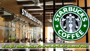 4 เมนูใน Starbucks ที่เหมาะกับนักวิ่งที่กำลังลดน้ำหนัก
