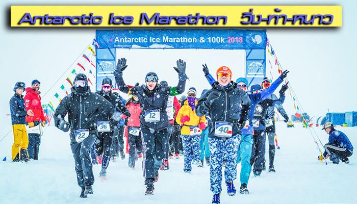 Antarctic Ice Marathon วิ่งท้าหนาว