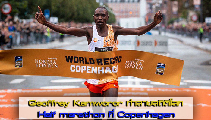 Geoffrey Kamworor ทำลายสถิติโลก half marathon
