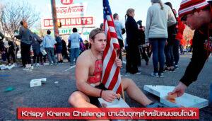 Krispy Kreme Challenge งานวิ่งจุกๆสำหรับคนชอบโดนัท