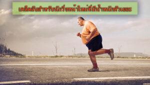 เคล็ดลับสำหรับนักวิ่งหน้าใหม่ที่มีน้ำหนักตัวเยอะ