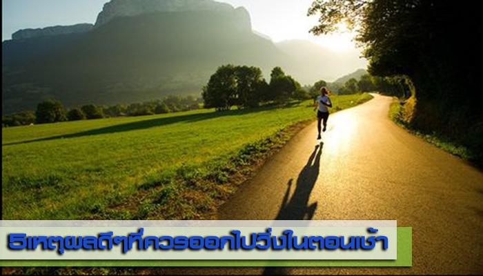5เหตุผลดีๆที่ควรออกไปวิ่งในตอนเช้า