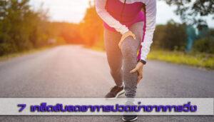 7 เคล็ดลับลดอาการปวดเข่าจากการวิ่ง