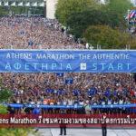 Athens Marathon วิ่งชมความงามของสถาปัตยกรรมโบราณ