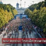 Berlin Marathon วิ่งรอบเมือง พร้อมความตื่นตาระหว่างทาง