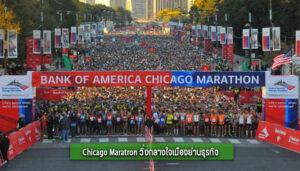Chicago Marathon วิ่งกลางใจเมืองย่านธุรกิจและแหล่งท่องเที่ยวที่สวยงาม