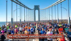 New York City Marathon สัมผัสกับงานวิ่งมาราธอนที่ใหญ่ที่สุดในโลกกัน