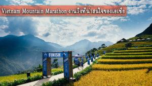 Vietnam Mountain Marathon งานวิ่งที่น่าสนใจของเอเชีย