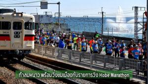 ท้าลมหนาว พร้อมวิ่งชมเมืองกับรายการวิ่ง Kobe Marathon
