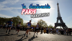 Paris Marathon วิ่งท่องเที่ยวเมืองแฟชั่น