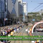Kumamoto Castle Marathon วิ่งชมปราสาทคุมะโมโตะ