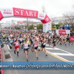 Nagoya Women Marathon นักวิ่งหญิงปอดเหล็กที่ต้องไปพิชิตให้ได้สักครั้ง
