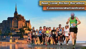 Mont Saint Michel Marathon วิ่งชมธรรมชาติพร้อมปราสาท