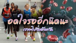 สถานการณ์การจัดการกิจกรรม การแข่งขันวิ่งในไทยและทั่วโลก