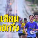 การวิ่งไม่ว่าจะมีโรคระบาดหรือไม่ ถ้าวิ่งผิดวิธีก็เสียชีวิตได้