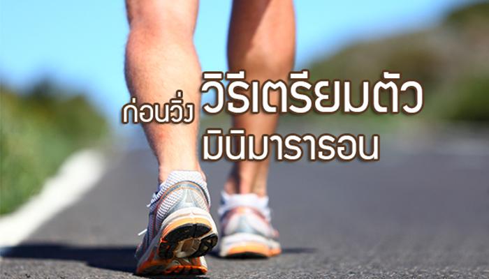 เตรียมตัวด่อนวิ่งมารธอนอย่างไรให้ถูกวิธี