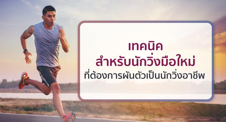 เผยวิธีการวิ่งมาราธอนสำหรับนักวิ่งมือใหม่