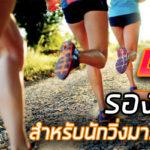 5รองเท้าวิ่งสำหรับนักวิ่งมาราธอน