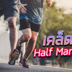 3 เคล็ดลับการวิ่ง Half Marathon ที่ถูกต้อง