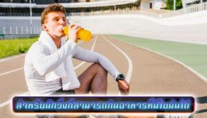 สำหรับนักวิ่งก็สามารถกินอาหารที่มีไขมันได้