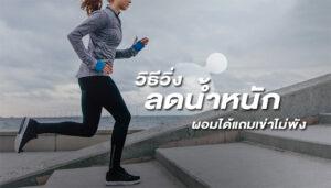 How to วิ่งถูกวิธีมีทางผอมได้