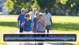 รูปแบบการออกกำลังกายด้วยการวิ่งสำหรับผู้สูงอายุ