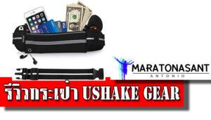 รีวิวกระเป๋า USHAKE Gear