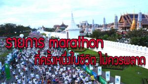 รายการ marathon ที่ครั้งหนึ่งในชีวิต ไม่ควรพลาด