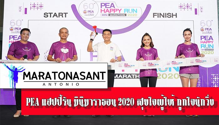 PEA แฮปปี้รัน มินิมาราธอน 2020 สุขใจผู้ให้ ถูกใจนักวิ่ง